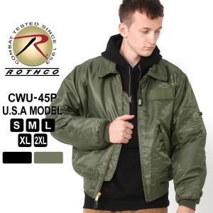 ロスコ ジャケット CWU-45P メンズ 大きいサイズ USAモデル 米軍|ブランド ROTHCO|フライトジャケット ブルゾン ミリタリージャケット 無地|f-box