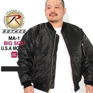 [ビッグサイズ] ロスコ MA-1 隠しポケット付き メンズ フライトジャケット 大きいサイズ USAモデル 米軍|ブランド ROTHCO|f-box