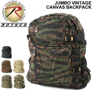 ロスコ バッグ リュック メンズ レディース 大容量 ウォッシュ ヴィンテージ加工 USAモデル 米軍|ブランド ROTHCO|リュックサック バッグパック 通学|f-box