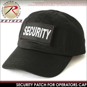 ロスコ 帽子 キャップ メンズ レディース 9362 SECURITY USAモデル 米軍|ブランド ROTHCO|ミリタリー ローキャップ ワッペン エンブレム 迷彩 無地|f-box