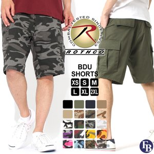 ロスコ ハーフパンツ カーゴ ひざ下 ボタンフライ 薄手 メンズ 大きいサイズ USAモデル 米軍|ブランド ROTHCO|カーゴパンツ ハーフ ミリタリー 迷彩 無地|f-box
