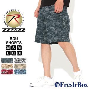 ロスコ ハーフパンツ カーゴ BDU ひざ下 ボタンフライ メンズ 大きいサイズ USAモデル 米軍|ブランド ROTHCO|カーゴショーツ カーゴパンツ ミリタリー|f-box