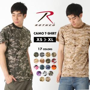 ロスコ Tシャツ 半袖 デジタルカモ メンズ レディース 大きいサイズ USAモデル 米軍|ブランド ROTHCO|半袖Tシャツ ミリタリー 迷彩|f-box