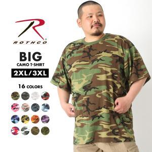 [ビッグサイズ] ロスコ Tシャツ 半袖 迷彩 メンズ 大きいサイズ USAモデル 米軍|ブランド ROTHCO|半袖Tシャツ ミリタリー|f-box