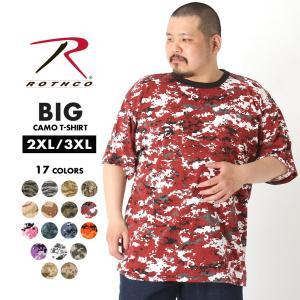 [ビッグサイズ] ロスコ Tシャツ 半袖 デジタルカモ メンズ 大きいサイズ USAモデル 米軍|ブランド ROTHCO|半袖Tシャツ ミリタリー 迷彩|f-box