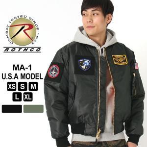 ロスコ MA-1 メンズ フライトジャケット ワッペン 大きいサイズ USAモデル 米軍|ブランド ROTHCO|ミリタリージャケット|f-box