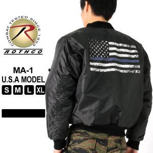 ロスコ MA-1 メンズ フライトジャケット 大きいサイズ USAモデル 米軍|ブランド ROTHCO|ミリタリージャケット|f-box
