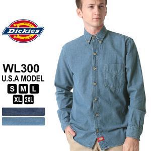 ディッキーズ シャツ 長袖 ボタンダウン デニム WL300 メンズ|大きいサイズ USAモデル Dickies|長袖シャツ カジュアルシャツ XL XXL LL 2L 3L|f-box