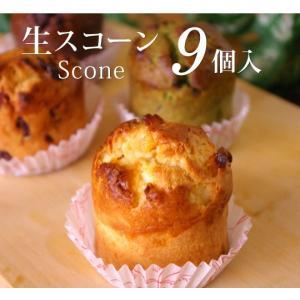 生スコーン 9個入り (オレンジ・クランベリー・抹茶・チョコ)|f-click