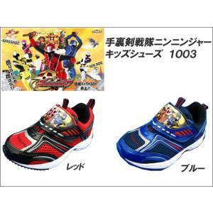 手裏剣戦隊ニンニンジャー 子供靴 1003 ■15cm〜19cm|f-club