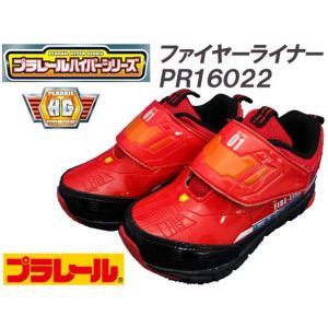 子供靴 【プラレール】 ファイヤーライナー スニーカー PR16022 ●15cm〜19cm f-club