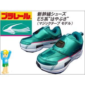 プラレール [子供靴] E5系新幹線 はやぶさスニーカー 16096 [ マジックテープ モデル ][ グリーン ] ■15cm〜19cm f-club