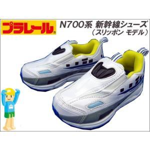 子供靴 [プラレール] N700系新幹線 スニーカー 16098 [ スリッポン モデル ] 15cm〜19cm f-club