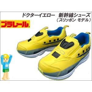 子供靴 [プラレール]  ドクターイエロー新幹線 スニーカー 16099 [ スリッポン モデル ] 15cm〜19cm f-club