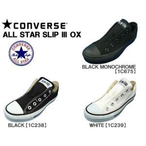 コンバース オールス0ター スリップ3 OX CONVERSE ALL STAR SLIP3 OX 【国内正規品】 22.5cm〜25.0cm ]|f-club