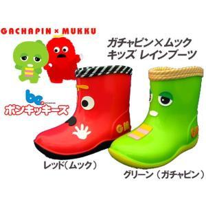 キッズレインブーツ/長靴 [ ガチャピン×ムック ] 5006 ひらけ!ポンキッキーズ ●15cm〜19cm|f-club