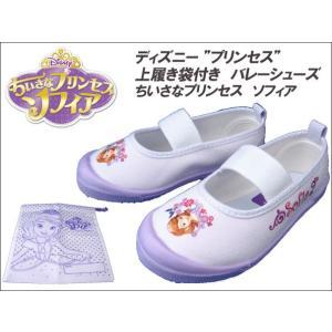ディズニー ちいさなプリンセス ソフィア バレーシューズ Didney Princess 上履き/上靴/体育館履き 6922 [ 15cm〜19cm ]|f-club