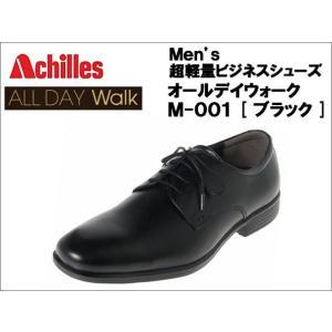 アキレス ビジネスシューズ [ALL DAY WALK / オールデイウォーク] [M-001/ADM0010] [ブラック] ■24.5cm〜28.0cm f-club