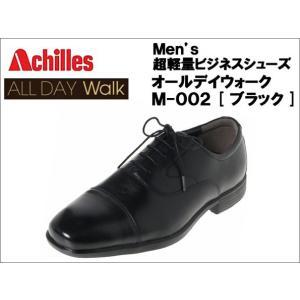 アキレス ビジネスシューズ [ALL DAY WALK / オールデイウォーク] [M-002/ADM0020] [ブラック]  ■24.5cm〜28.0cm f-club