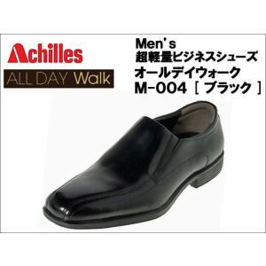 アキレス ビジネスシューズ [ALL DAY WALK / オールデイウォーク] [M-004/ADM0040] [ブラック] ■24.5cm〜28.0cm f-club