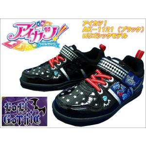 アイカツ!/アイドルカツドウ! 子供靴 [ロリゴシックモデル] AK1121 [ ブラック ] ●18.0cm〜21.0cm|f-club