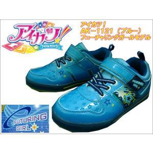 アイカツ!/アイドルカツドウ! 子供靴 [フューチャリングガールモデル] AK1121 [ ブルー ] ●18.0cm〜20.0cm|f-club