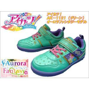 アイカツ!/アイドルカツドウ! 子供靴 [オーロラファンタジーモデル] AK1121 [ グリーン ] ●18.0cm〜20.0cm|f-club