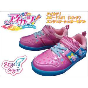 アイカツ!/アイドルカツドウ! 子供靴 [アンジェリーシュガーモデル] AK1121 [ ピンク ] ●18.0cm〜22.0cm|f-club