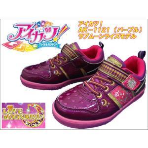 アイカツ!/アイドルカツドウ! 子供靴 [ラブムーンライズモデル] AK1121 [ パープル ] ●18.0cm〜22.0cm|f-club