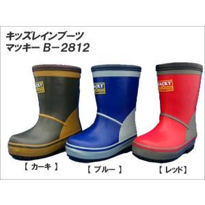 【46%OFF】 キッズレインブーツ/長靴/ラバーブーツ マッキー B-2812 ■15cm〜18cm|f-club