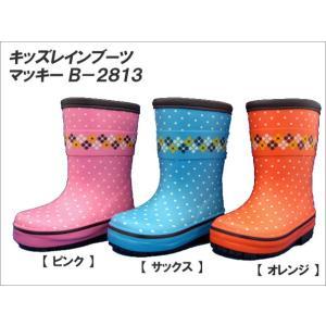 【46%OFF】 キッズレインブーツ/長靴/ラバーブーツ サミー B-2813 ■15cm〜18cm|f-club