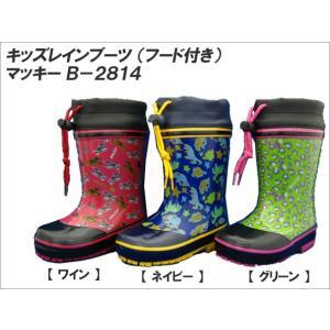 【46%OFF】 キッズレインブーツ/長靴/ラバーブーツ マッキー B-2814 ■15cm〜18cm|f-club