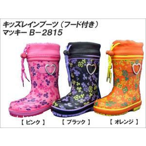【46%OFF】 キッズレインブーツ/長靴/ラバーブーツ サミー B-2815 ■15cm〜18cm|f-club