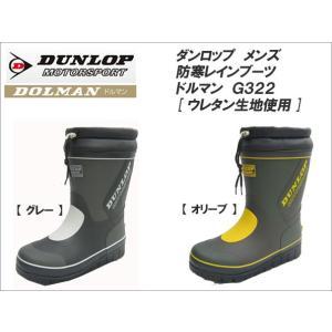 ダンロップ ドルマン G322 防寒 メンズ レインブーツ/...