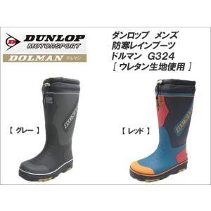 """人気ブランド""""ダンロップ/DUNLOP""""の男性用防寒レインブーツです。 中はウレタンの生地を使用して..."""