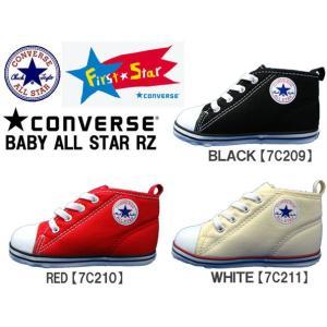 【ポイント5倍】 コンバース ベビーオールスターRZ ( CONVERSE BABY ALL STAR RZ ) 【国内正規品】 [ 12.0cm〜15.0cm ]|f-club