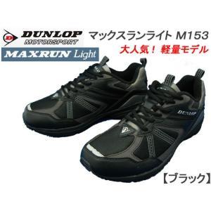 ダンロップ メンズスニーカー マックスランライトM153 [ ブラック ] 24.5cm〜30cm|f-club