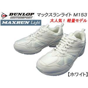 ダンロップ レディーススニーカー マックスランライトM153 [ ホワイト ] 22.0cm〜25cm|f-club