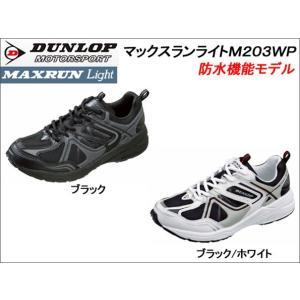 ダンロップ 防水メンズスニーカー マックスランライトM203WP ■24.5cm〜30cm|f-club