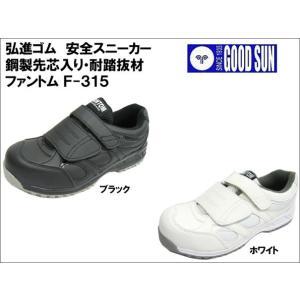 ファントム F-315 レディース 安全靴/セーフティースニーカー 鋼製先芯入/耐踏抜材 ■22.5cm〜24.5cm|f-club