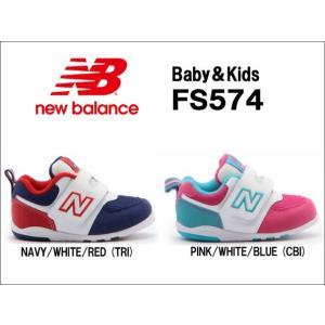 ニューバランス [ new balance ] FS574 ベビー&キッズ 【国内正規品】 ●13.0cm・13.5cm・14.0cm|f-club