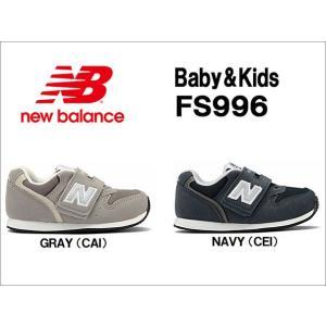 ニューバランス [ new balance ] FS996 ベビー&キッズ 【国内正規品】 ■15.0cm〜16.5cm|f-club