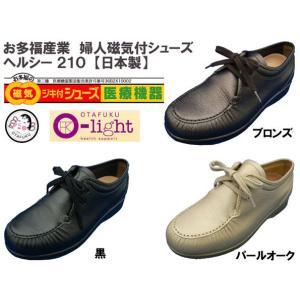 お多福 磁気付健康シューズ [ 女性用 ] ヘルシー210 【日本製】 22.0cm〜25.0cm|f-club