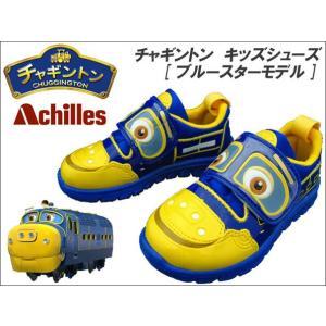 チャギントン キッズシューズ [ブルースターモデル] CHUGGINGTON 子供靴 C-001 [マジックテープモデル] 14cm〜18cm|f-club