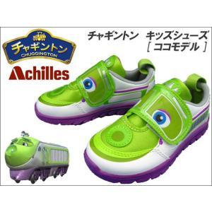 チャギントン キッズシューズ [ ココモデル ] CHUGGINGTON 子供靴 C-001 [マジックテープモデル] 14cm〜18cm|f-club