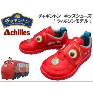 チャギントン キッズシューズ [ ウィルソンモデル ] CHUGGINGTON 子供靴 C-001 [マジックテープモデル] 14cm〜18cm|f-club
