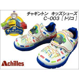 チャギントン キッズシューズ [ トリコ ] CHUGGINGTON 子供靴 C-003 [マジックテープモデル] 14cm〜18cm|f-club