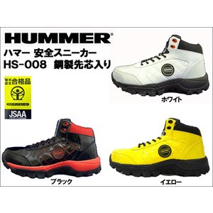 HUMMER [ ハマー ] HS-008 メンズ 安全靴/セーフティースニーカー [ハイカットモデル] ■24.5cm〜28.0cm|f-club