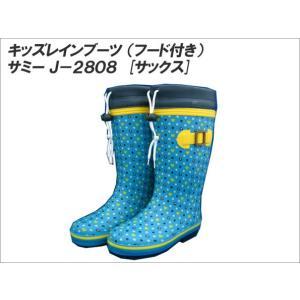 【半額以下】 キッズレインブーツ/長靴/ラバーブーツ サミー J-2808 ■19cm〜24cm|f-club