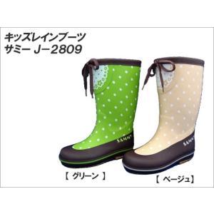 【半額以下】 キッズレインブーツ/長靴/ラバーブーツ サミー J-2809 ■19cm〜24cm|f-club